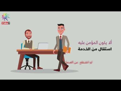 فيديو معلوماتى   شروط الحصول على تعويض البطالة فى قانون التأمينات الجديد  - نشر قبل 8 ساعة