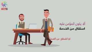 فيديو معلوماتى   شروط الحصول على تعويض البطالة فى قانون التأمينات الجديد