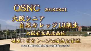 OSNC 13期生 2018.08.01  学校ビオトープの造成と管理: 堺市泉北高校の事例