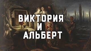 ВИКТОРИЯ И АЛЬБЕРТ.ТРЕЙЛЕР (незабываемый фильм про любовь)