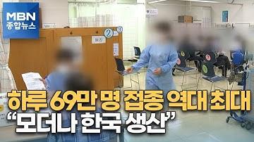 """60~64세 백신 접종 시작…모더나 """"백신 원액 한국 생산 가능"""" [MBN 종합뉴스]"""