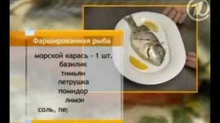 Рыба с начинкой !