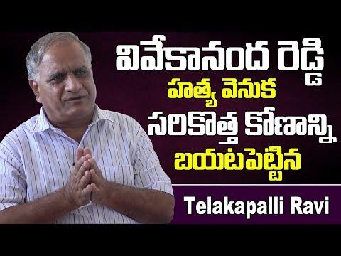 Telakapalli Ravi Reveals
