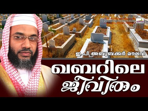 ഖബറിലെ ജീവിതം | E P Abubacker Al Qasimi | Islamic Speech In Malayalam