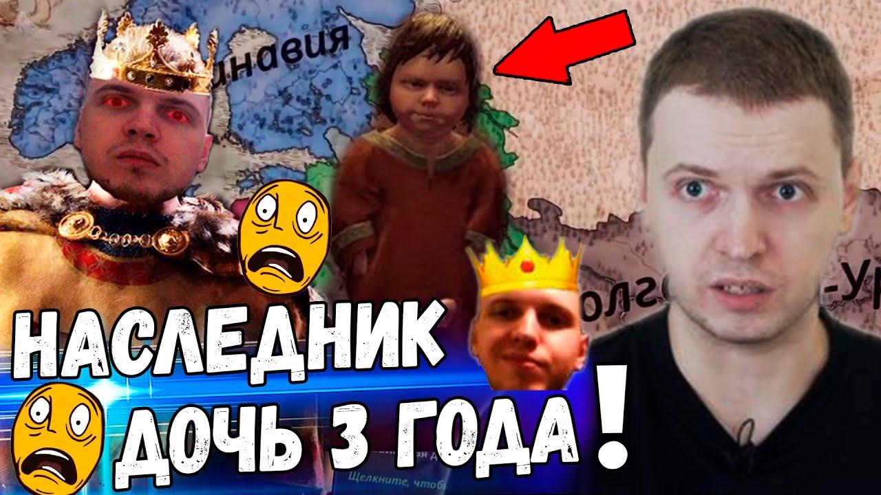 БЕЗУМНЫЙ ЦАРЬ ВИТАЛИЙ ЦАЛЬ Играет В Crusader Kings 3 !