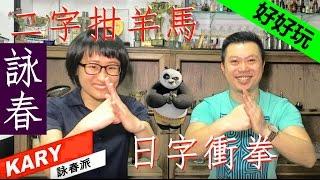 香港人EY教學分享 詠春(二字拑羊馬/日字衝拳) EDMUNDYIP.com