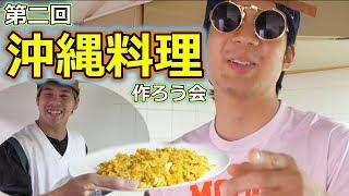 男二人で沖縄料理!黄色いにんじんしりしり編 thumbnail