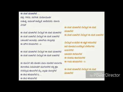 Karaoke with lyrics - E Sanje yaakagide by Dattatreya
