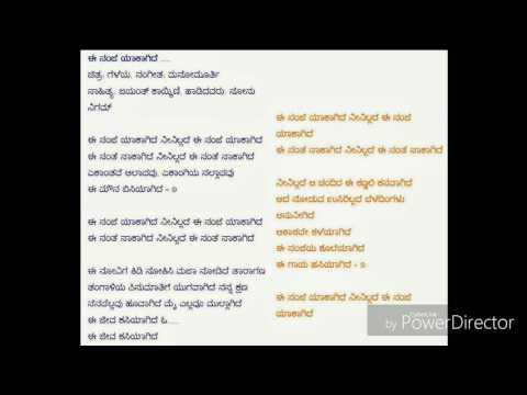 Karaoke with lyrics - E Sanje yaakagide by Dattatreya