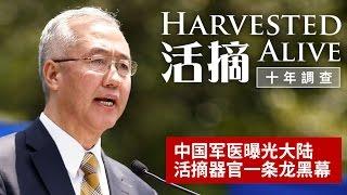 电影《活摘-十年调查 Harvested Alive》:中国军医曝光大陆器官活摘一条龙黑幕