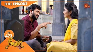 Nila - Ep 473 | 05 April 2021 | Sun TV Serial | Tamil Serial