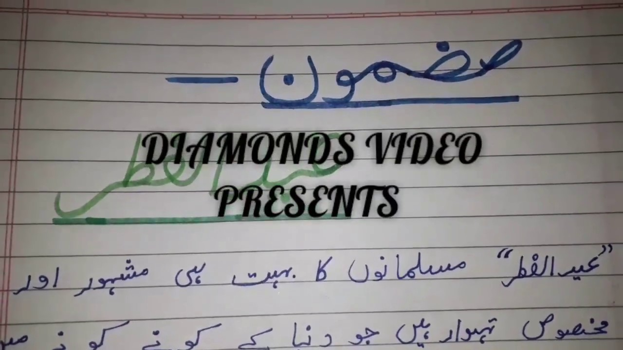 Samples Of Persuasive Essays For High School Students Essayoneid Essayoneidinurdu Urduessayeidulfitr Essay On My School In English also Friendship Essay In English Best Eassy On Eidulfitr In Urdu Language  Youtube Computer Science Essay