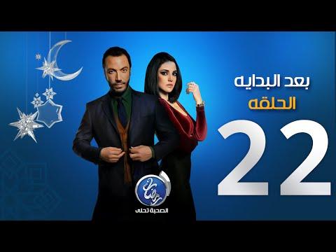 مسلسل بعد البداية - الحلقة الثانية والعشرون | Episode 22 Ba3d El Bedaya