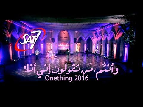 مؤتمر Onething 2016 - اليوم الثالث - الاجتماع الأول - 8 أكتوبر 2016