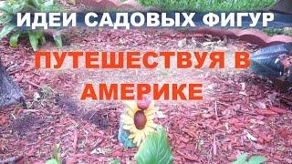 Производство. Идеи садовых фигур(http://partner.sadradosti.ru/ Идеи садовых фигур и о производстве садовых фигур. В этом видео производстве садовых фигур..., 2015-12-01T04:59:50.000Z)