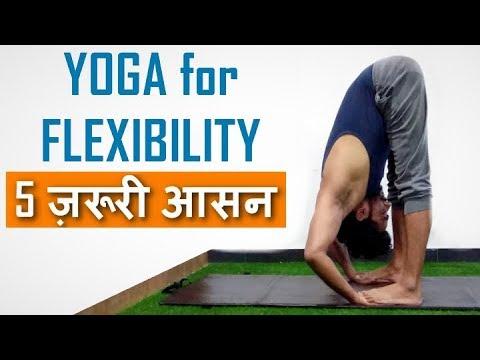 yoga for flexibility for men/women  beginner flexibility