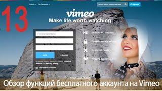 Урок 26-13.  Vimeo. Викторина для закрепления материала урока.