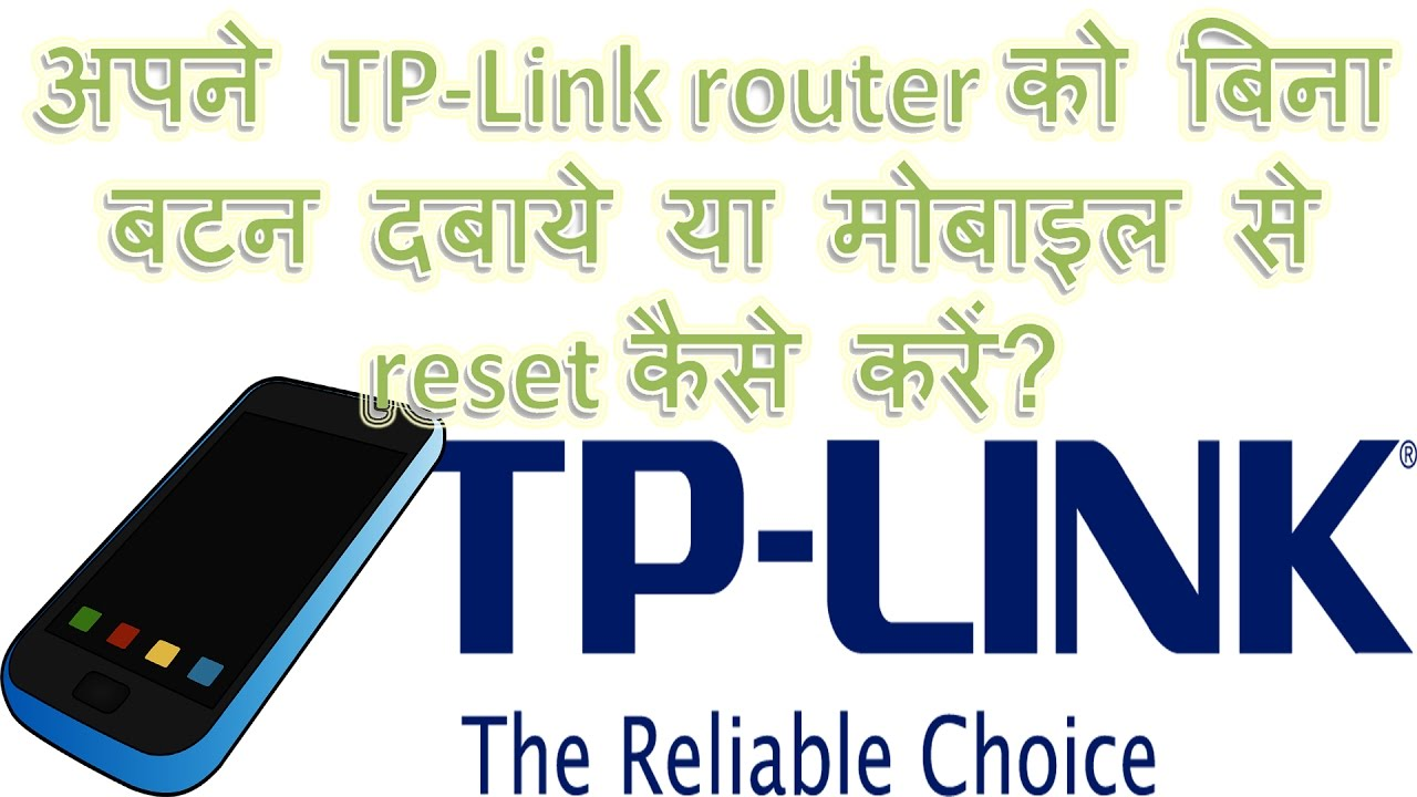 How to reset tp link router if Button not working in Hindi | Tp Link router  ko reset Kaise karen