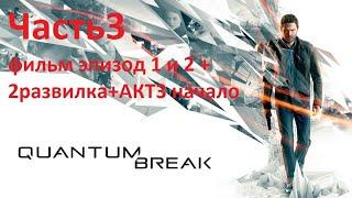 Quantum Break (фильм эпизод 1+ вторая развилка+АКТ3 начало ) Часть 3