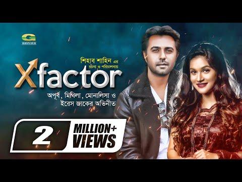 X Factor   Telefilm   HD1080p 2017    ft Apurba   Mithila   Monalisa   Iresh Zaker