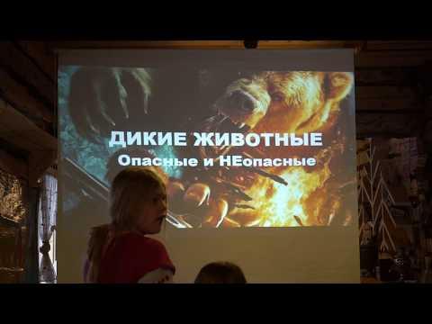 Звери вокруг нас опасные и неопасные животные средней полосы России. Часть 1