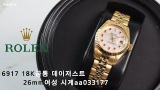 [중고명품시계매입전문 와이즈럭스] Rolex롤렉스 69…