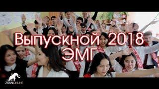 Выпускники перепели песню Сансара - Баста (ковер) Калмыкия Элиста