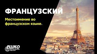 Французский язык: Местоимение во французском языке