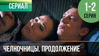 ▶️ Челночницы Продолжение 2 сезон - 1 и 2 серия - Мелодрама | Фильмы и сериалы - Русские мелодрамы