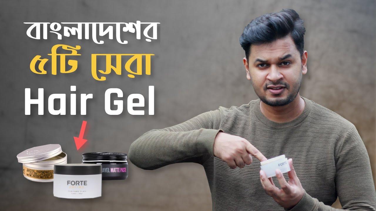 ছেলেদের ৫টি সেরা চুলের জেল । Top 5 Best Hair Gel for Bangladeshi Men । চুলের স্টাইল