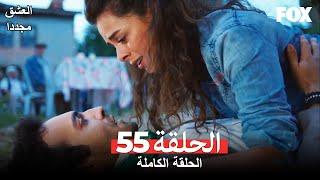 العشق مجددا الحلقة 55 كاملة Aşk Yeniden
