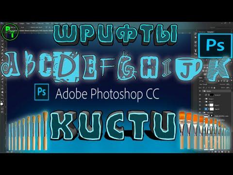 Кисти и шрифты для Adobe Photoshop/Дополнительные инструменты для вашего творчества