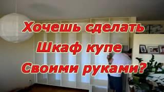Монтаж шкафов купе. Краткий видео обзор(, 2015-12-26T21:03:36.000Z)