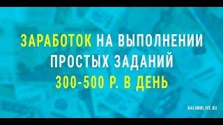 ЗАРАБОТАТЬ В ИНТЕРНЕТЕ 500 Р В ДЕНЬ