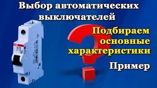 Как выбирать автоматические выключатели - пример(, 2014-04-09T08:38:58.000Z)