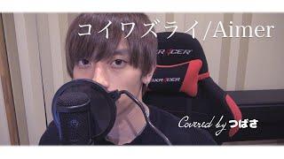 【オオカミくん】コイワズライ/Aimer <cover>【いけつば】 thumbnail