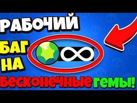 НЕ КЛИКБЕЙТ | БАГ НА БЕСКОНЕЧНЫЕ ГЕМЫ В БРАВЛ СТАРС!