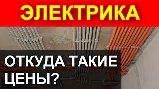 ЭЛЕКТРИКА В ДОМЕ | Электропроводка, кабели, автоматы | Электромонтаж и его цена.