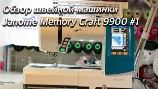 шВЕЙНО-ВЫШИВАЛЬНАЯ МАШИНА JANOME MEMORY CRAFT 9900 - ПЕРВОЕ ЗНАКОМСТВО