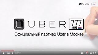 UBER | Официальный партнер Uber в Москве [ uber777.ru ] 5%(Станьте водителем Uber в Москве и Московской области на нашем или своем авто и зарабатывайте от 5 000 руб/день..., 2015-11-18T15:40:01.000Z)