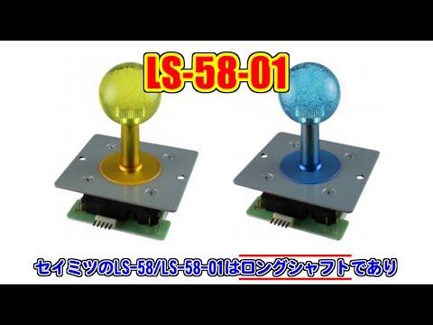 [セイミツ] LS-58/LS-58-01の、悲惨杉流結果 - STREET FIGHTER II Turbo