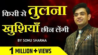 Comparison  Kills the joy of Achievement ! Latest Series on Sales ! Sonu Sharma