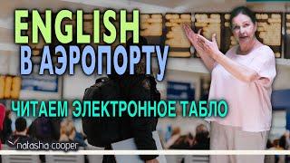 Какие английские слова учить? Досмотр в  международном аэропорту.  [Влиятельный английский](Какие английские слова учить? Досмотр в международном аэропорту. Получите в подарок 3 открытых урока ▻http:/..., 2014-10-01T19:03:27.000Z)
