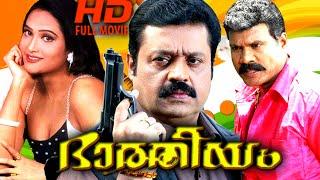 Malayalam Full Movie 2015 | Bhaaratheeyam |  Suresh Gopi Malayalam Full Movie 2015 New Releases [HD]
