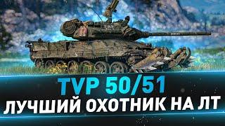 TVP 50/51 ● Лучший охотник на ЛТ