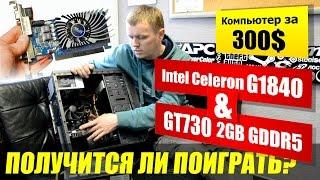 gt730 2gb gddr5 celeron g1840 игровой пк за 20 000 300 игровой
