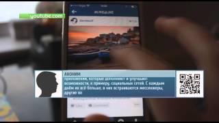 видео Возможности социальных сетей.