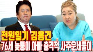 전원일기 김용건 76세 늦둥이 아빠 충격적 사주운세풀이 - 부천 부산 용한 무당 점집 추천 후기 연화암 이보