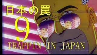 TRAPPIN IN  JAPAN 9