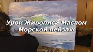 Мастер класс по живописи маслом 65 Морской мотив Как научиться рисовать волны Художник Сахаров